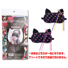 <table><tr><td><font color=blue>日本A-one*SEXY GIFT EYE MASK 可愛貓眼面具</font></td></tr></table>